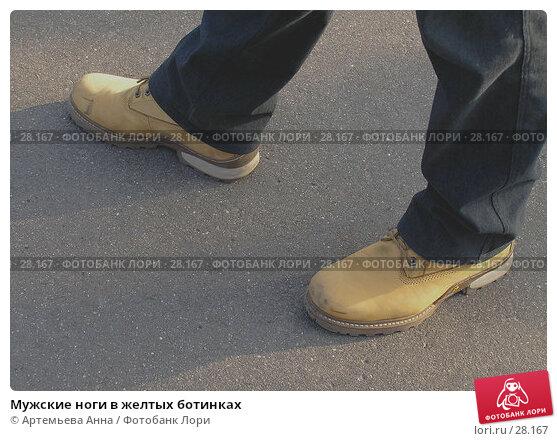 Мужские ноги в желтых ботинках, фото № 28167, снято 22 января 2017 г. (c) Артемьева Анна / Фотобанк Лори