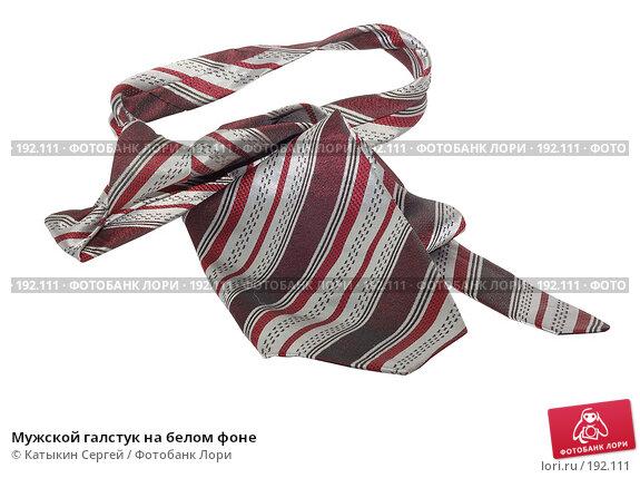 Купить «Мужской галстук на белом фоне», фото № 192111, снято 30 декабря 2007 г. (c) Катыкин Сергей / Фотобанк Лори
