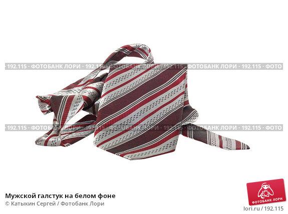 Мужской галстук на белом фоне, фото № 192115, снято 30 декабря 2007 г. (c) Катыкин Сергей / Фотобанк Лори