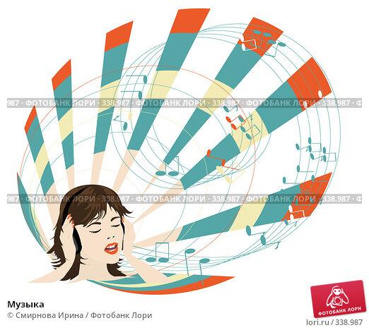 Купить «Музыка», иллюстрация № 338987 (c) Смирнова Ирина / Фотобанк Лори