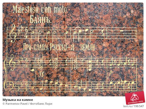 Музыка на камне, фото № 199547, снято 6 февраля 2008 г. (c) Parmenov Pavel / Фотобанк Лори
