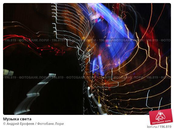 Купить «Музыка света», фото № 196819, снято 25 июля 2006 г. (c) Андрей Ерофеев / Фотобанк Лори