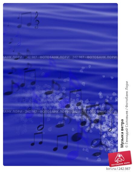 Купить «Музыка ветра», фото № 242987, снято 24 марта 2018 г. (c) Геннадий Соловьев / Фотобанк Лори