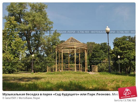 Купить «Музыкальная беседка в парке «Сад будущего» или Парк Леоново. Москва», эксклюзивное фото № 3736103, снято 3 августа 2012 г. (c) lana1501 / Фотобанк Лори