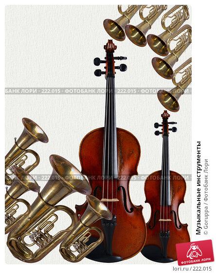 Купить «Музыкальные инструменты», фото № 222015, снято 24 апреля 2018 г. (c) Goruppa / Фотобанк Лори