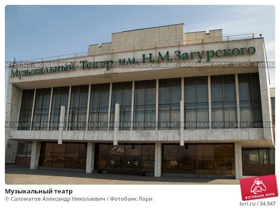 Музыкальный театр, фото № 34947, снято 21 апреля 2007 г. (c) Саломатов Александр Николаевич / Фотобанк Лори