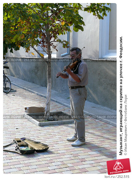 Купить «Музыкант, играющий на скрипке на улочке г. Феодосии.», эксклюзивное фото № 252515, снято 9 сентября 2007 г. (c) Иван Мацкевич / Фотобанк Лори