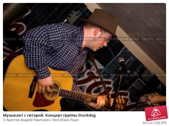 Музыкант с гитарой. Концерт группы Stockdog, фото № 232075, снято 16 февраля 2008 г. (c) Арестов Андрей Павлович / Фотобанк Лори