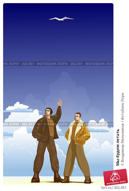 Мы будем летать, иллюстрация № 262451 (c) Владимир Мельников / Фотобанк Лори