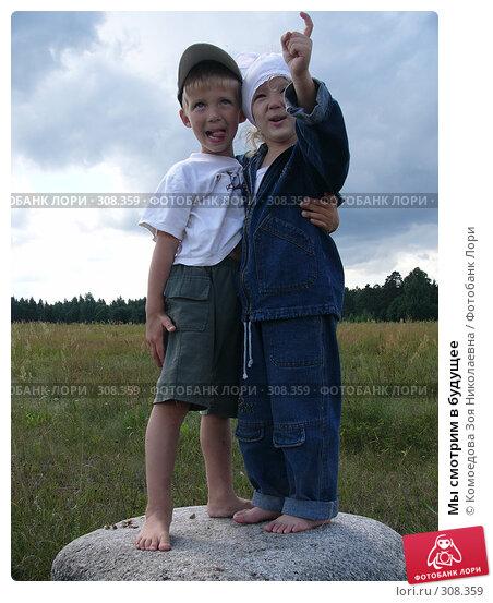 Мы смотрим в будущее, фото № 308359, снято 2 августа 2005 г. (c) Комоедова Зоя Николаевна / Фотобанк Лори