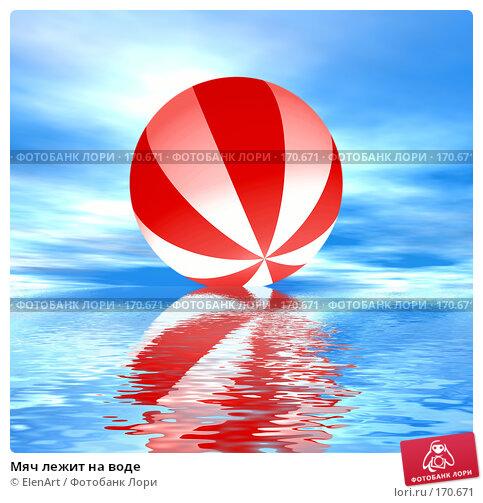 Мяч лежит на воде, иллюстрация № 170671 (c) ElenArt / Фотобанк Лори