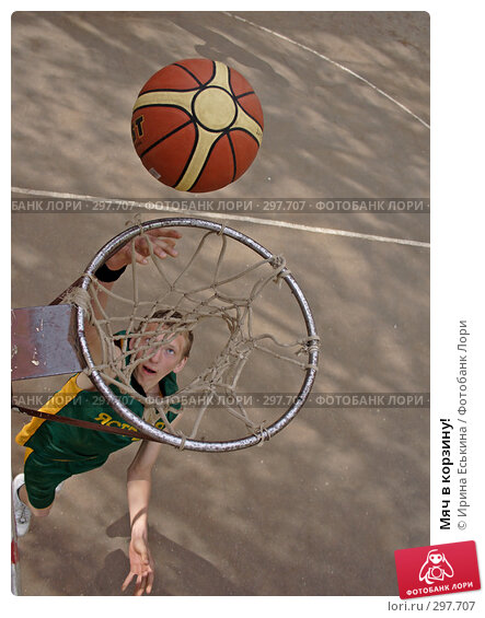 Мяч в корзину!, фото № 297707, снято 9 мая 2008 г. (c) Ирина Еськина / Фотобанк Лори