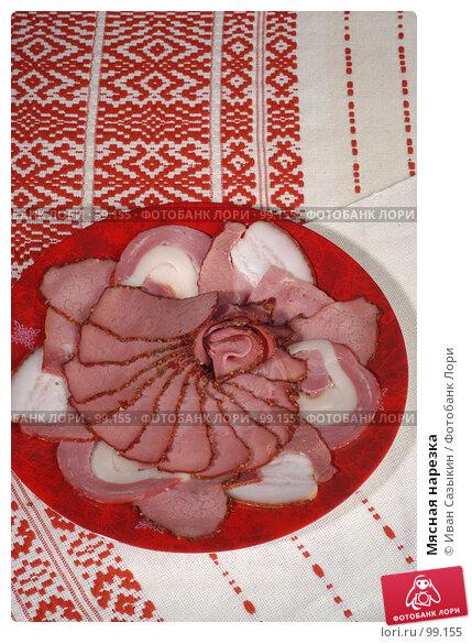 Купить «Мясная нарезка», фото № 99155, снято 18 июля 2004 г. (c) Иван Сазыкин / Фотобанк Лори
