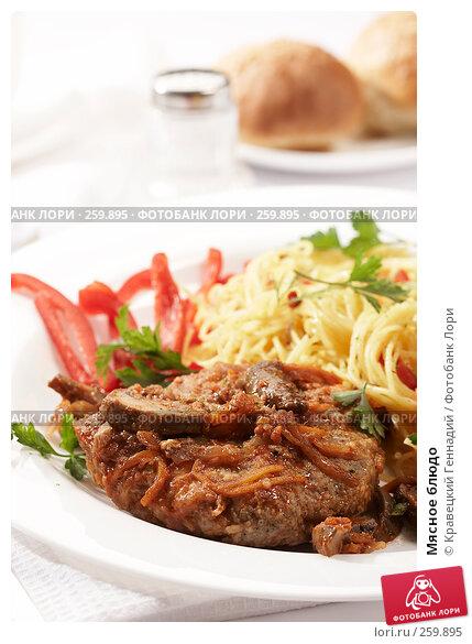 Мясное блюдо, фото № 259895, снято 26 сентября 2005 г. (c) Кравецкий Геннадий / Фотобанк Лори
