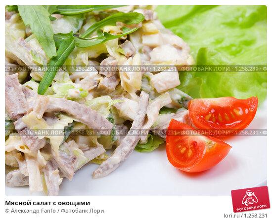 Клип-арт мясные салаты фото