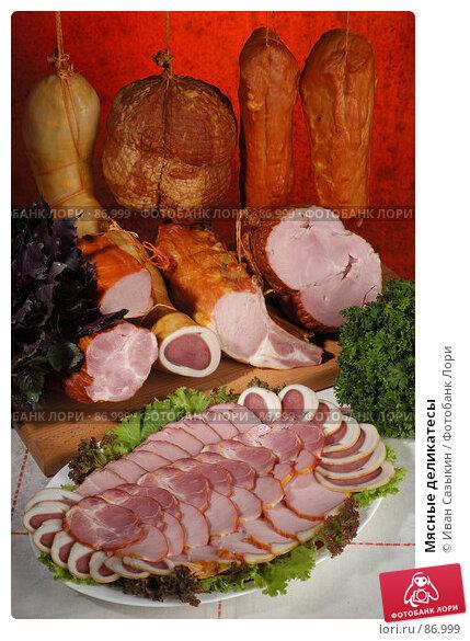 Мясные деликатесы, фото № 86999, снято 18 июля 2004 г. (c) Иван Сазыкин / Фотобанк Лори