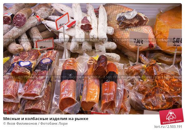 Купить «Мясные и колбасные изделия на рынке», фото № 2503191, снято 8 апреля 2011 г. (c) Яков Филимонов / Фотобанк Лори