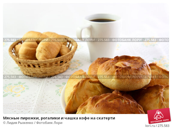 Мясные пирожки, рогалики и чашка кофе на скатерти, фото № 275583, снято 23 апреля 2008 г. (c) Лидия Рыженко / Фотобанк Лори