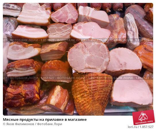 Купить «Мясные продукты на прилавке в магазине», фото № 1857527, снято 2 апреля 2010 г. (c) Яков Филимонов / Фотобанк Лори