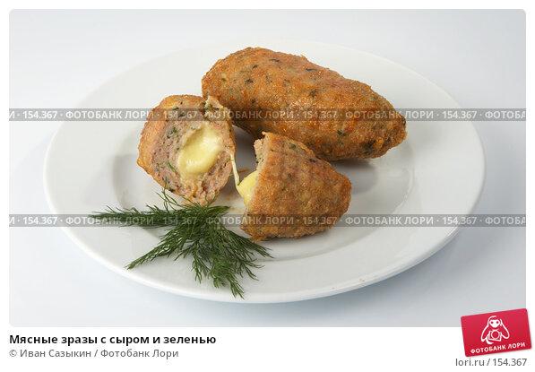 Мясные зразы с сыром и зеленью, фото № 154367, снято 24 октября 2006 г. (c) Иван Сазыкин / Фотобанк Лори