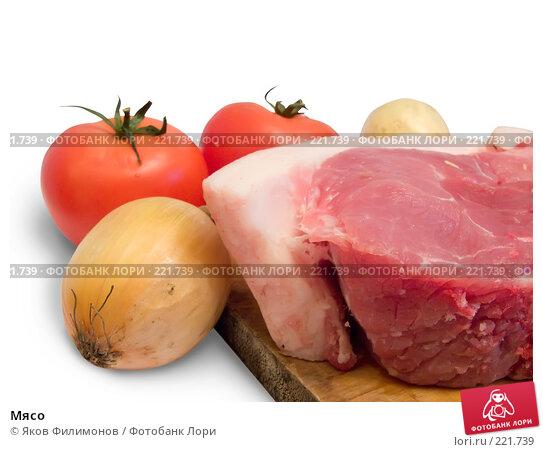 Мясо, фото № 221739, снято 29 февраля 2008 г. (c) Яков Филимонов / Фотобанк Лори