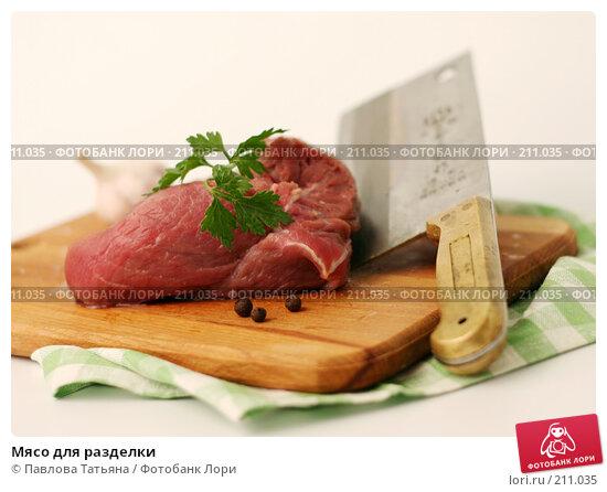 Купить «Мясо для разделки», фото № 211035, снято 25 февраля 2008 г. (c) Павлова Татьяна / Фотобанк Лори