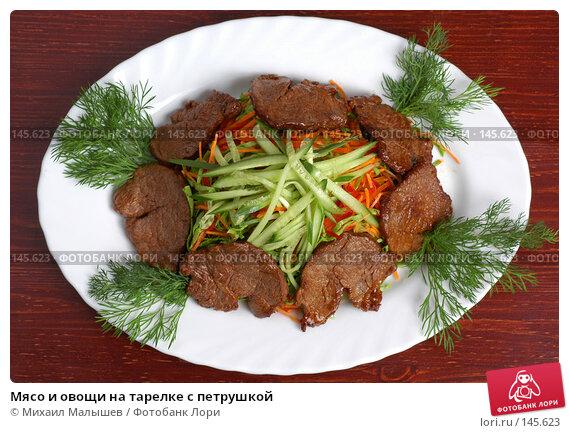 Купить «Мясо и овощи на тарелке с петрушкой», фото № 145623, снято 31 марта 2006 г. (c) Михаил Малышев / Фотобанк Лори