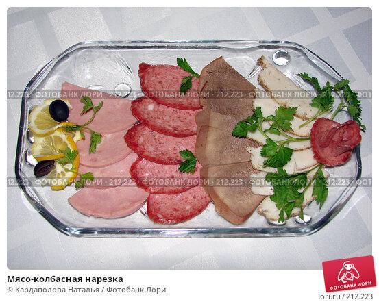Мясо-колбасная нарезка, фото № 212223, снято 1 марта 2008 г. (c) Кардаполова Наталья / Фотобанк Лори