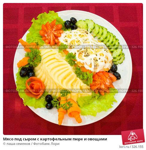 Купить «Мясо под сыром с картофельным пюре и овощами», фото № 326155, снято 13 июня 2008 г. (c) паша семенов / Фотобанк Лори