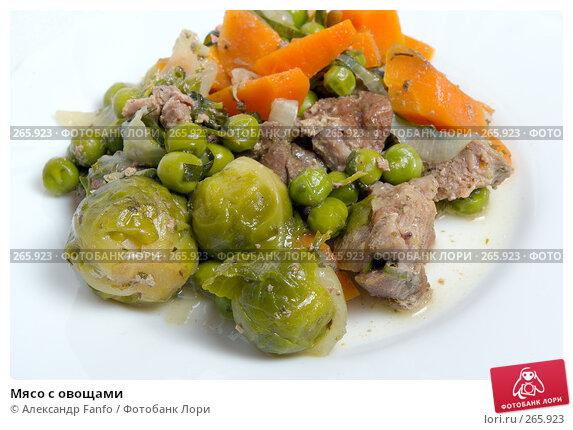 Мясо с овощами, фото № 265923, снято 30 марта 2017 г. (c) Александр Fanfo / Фотобанк Лори