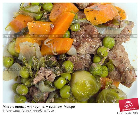 Мясо с овощами крупным планом.Макро, фото № 265943, снято 26 июля 2017 г. (c) Александр Fanfo / Фотобанк Лори