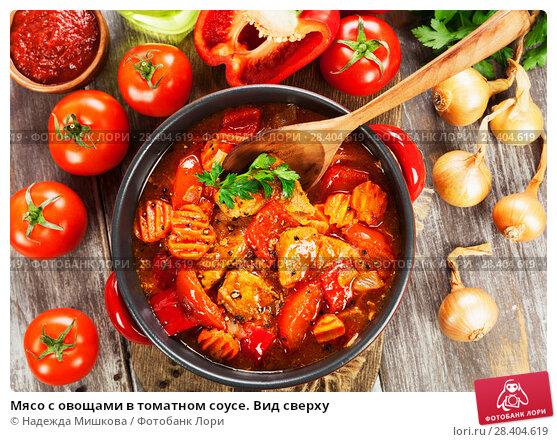 Купить «Мясо с овощами в томатном соусе. Вид сверху», фото № 28404619, снято 18 февраля 2018 г. (c) Надежда Мишкова / Фотобанк Лори