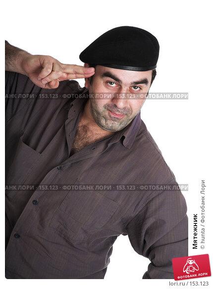 Мятежник, фото № 153123, снято 10 ноября 2007 г. (c) hunta / Фотобанк Лори