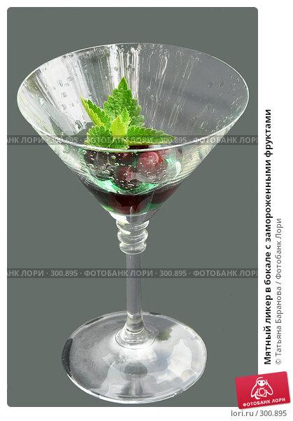 Мятный ликер в бокале с замороженными фруктами, фото № 300895, снято 18 мая 2008 г. (c) Татьяна Баранова / Фотобанк Лори