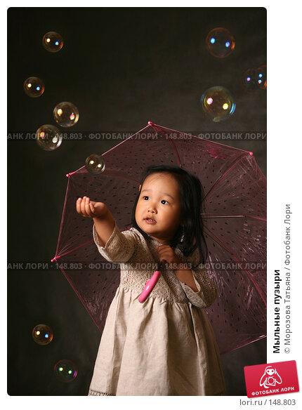 Купить «Мыльные пузыри», фото № 148803, снято 3 июня 2007 г. (c) Морозова Татьяна / Фотобанк Лори