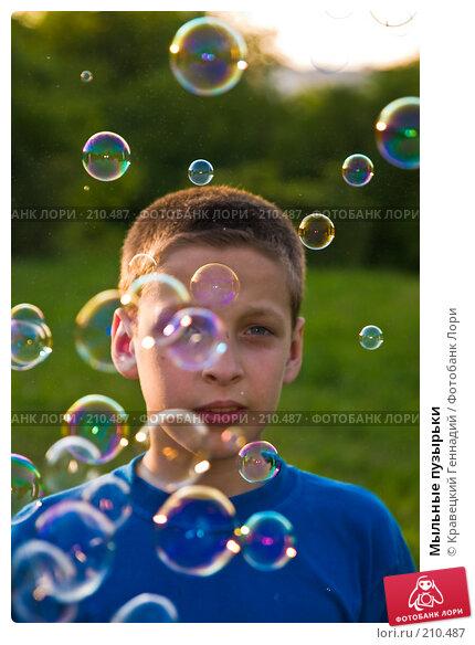 Мыльные пузырьки, фото № 210487, снято 25 июля 2004 г. (c) Кравецкий Геннадий / Фотобанк Лори