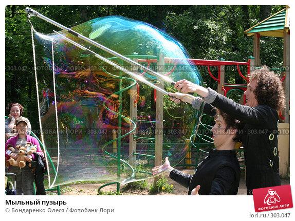 Мыльный пузырь, фото № 303047, снято 29 мая 2008 г. (c) Бондаренко Олеся / Фотобанк Лори