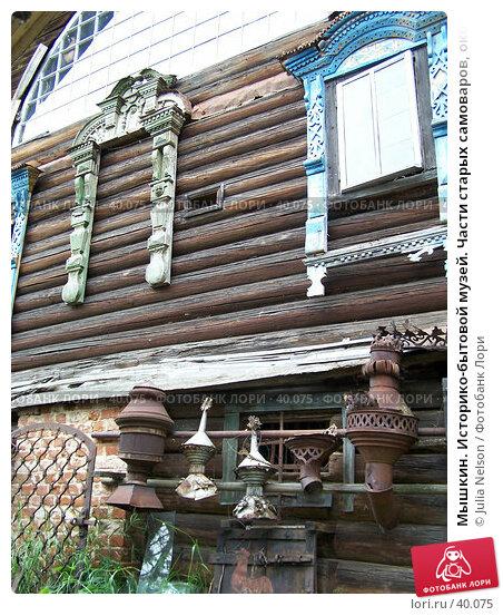 Мышкин. Историко-бытовой музей. Части старых самоваров, оконных наличников на фоне деревянного дома, фото № 40075, снято 30 июня 2004 г. (c) Julia Nelson / Фотобанк Лори