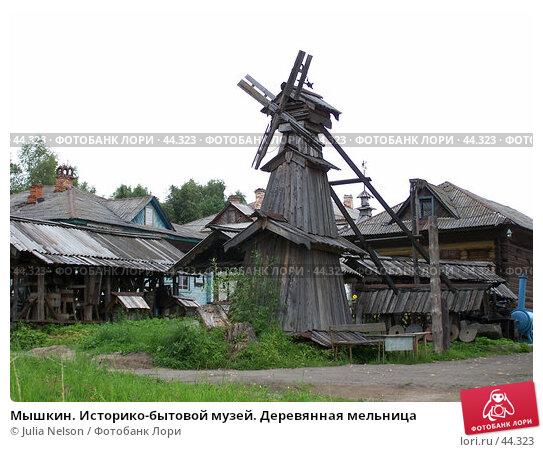 Мышкин. Историко-бытовой музей. Деревянная мельница, фото № 44323, снято 30 июня 2004 г. (c) Julia Nelson / Фотобанк Лори