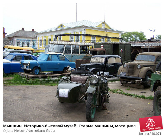 Мышкин. Историко-бытовой музей. Старые машины, мотоцикл, фото № 40071, снято 30 июня 2004 г. (c) Julia Nelson / Фотобанк Лори