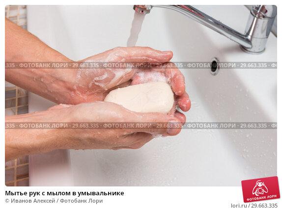 Купить «Мытье рук с мылом под в умывальнике», фото № 29663335, снято 9 января 2019 г. (c) Иванов Алексей / Фотобанк Лори