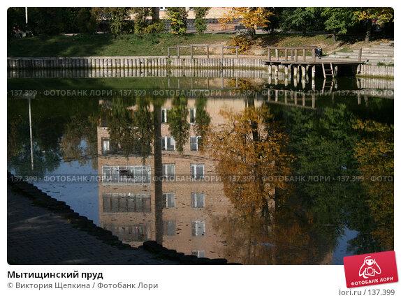Купить «Мытищинский пруд», фото № 137399, снято 23 сентября 2007 г. (c) Виктория Щепкина / Фотобанк Лори