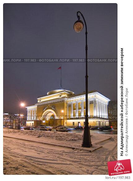 На Адмиралтейской набережной зимним вечером, эксклюзивное фото № 197983, снято 4 февраля 2008 г. (c) Александр Алексеев / Фотобанк Лори