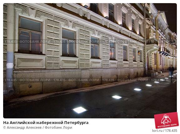 На Английской набережной Петербурга, эксклюзивное фото № 178435, снято 10 января 2008 г. (c) Александр Алексеев / Фотобанк Лори