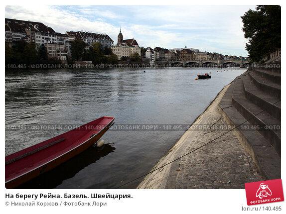 На берегу Рейна. Базель. Швейцария., фото № 140495, снято 24 сентября 2006 г. (c) Николай Коржов / Фотобанк Лори