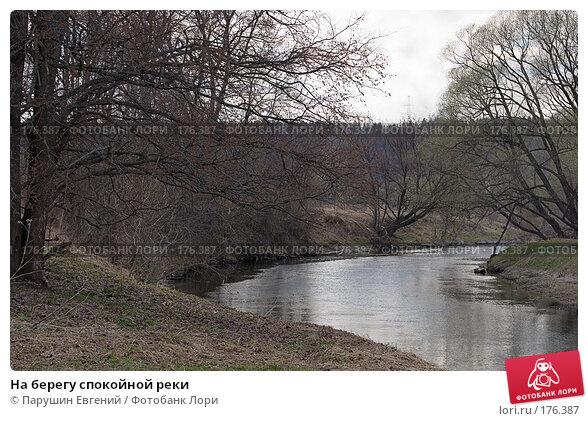 Купить «На берегу спокойной реки», фото № 176387, снято 20 марта 2018 г. (c) Парушин Евгений / Фотобанк Лори