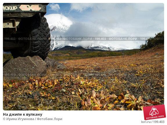 На джипе к вулкану, фото № 199403, снято 24 октября 2007 г. (c) Ирина Игумнова / Фотобанк Лори