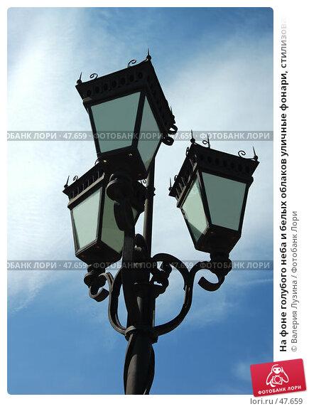 На фоне голубого неба и белых облаков уличные фонари, стилизованные под старину, фото № 47659, снято 27 мая 2007 г. (c) Валерия Потапова / Фотобанк Лори