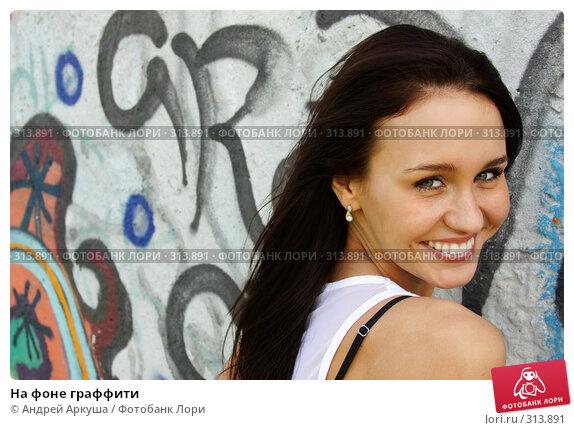 На фоне граффити, фото № 313891, снято 5 июня 2008 г. (c) Андрей Аркуша / Фотобанк Лори
