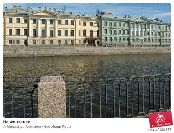 На Фонтанке, эксклюзивное фото № 180587, снято 9 апреля 2006 г. (c) Александр Алексеев / Фотобанк Лори